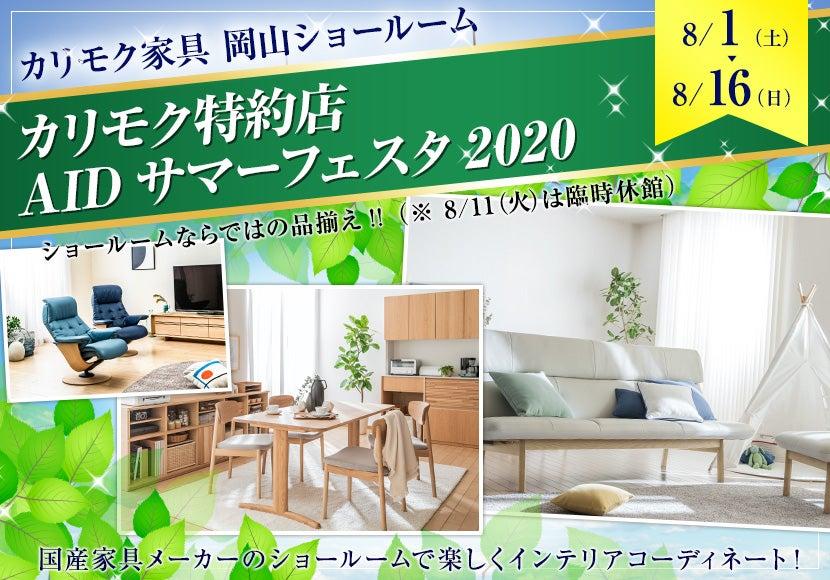 カリモク特約店 AIDサマーフェスタ2020