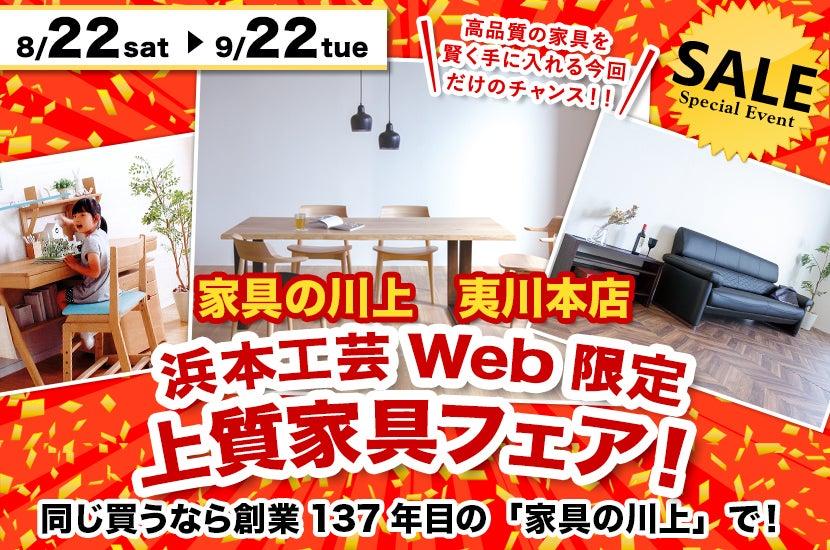 浜本工芸Web限定上質家具フェア!