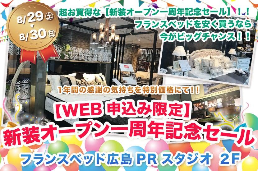 【WEB申込み限定】  新装オープン一周年記念セール