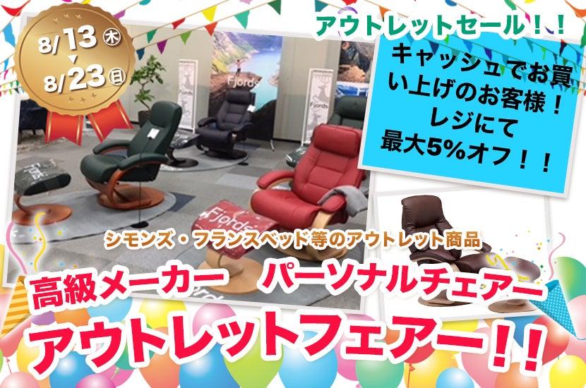 高級メーカー   パーソナルチェアー  アウトレットフェアー!!