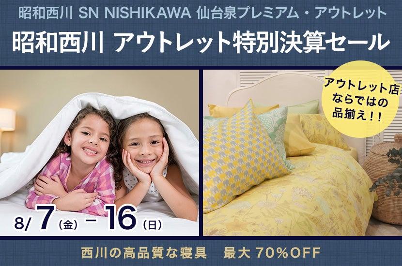 昭和西川  アウトレット特別決算セール  in 仙台プレミアム・アウトレット SN NISHIKAWA