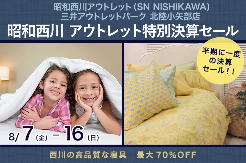 昭和西川  アウトレット特別決算セール  in 三井アウトレットパーク北陸小矢部 SN NISHIKAWA