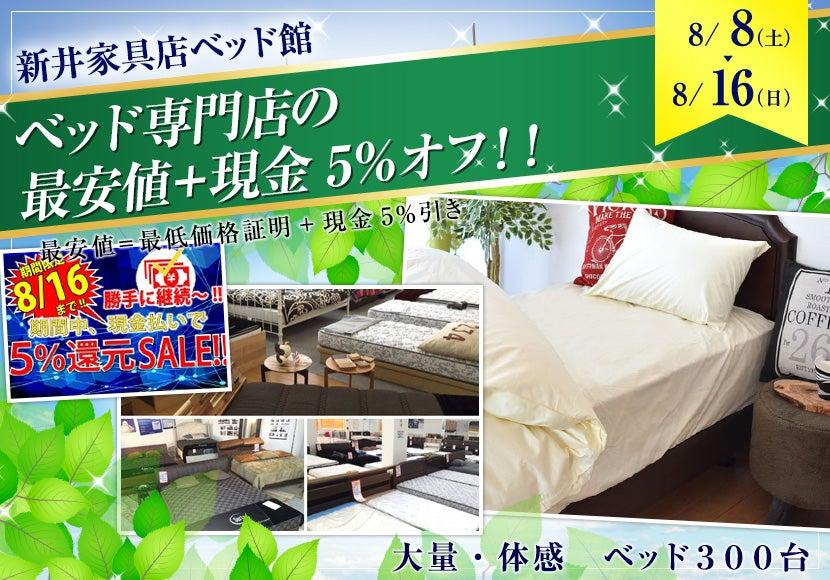 ベッド専門店の最安値+現金5%オフ!!