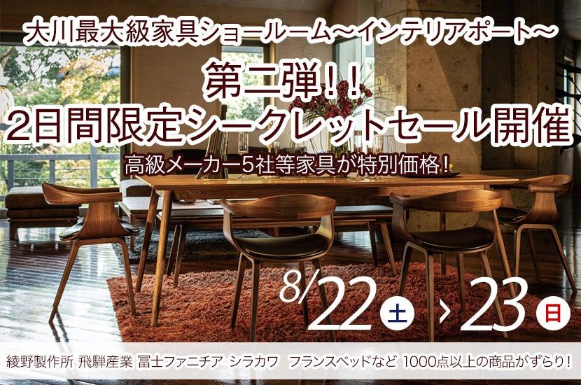第二弾!!2日間限定シークレットセール開催「大川最大級家具ショールーム~インテリアポート」
