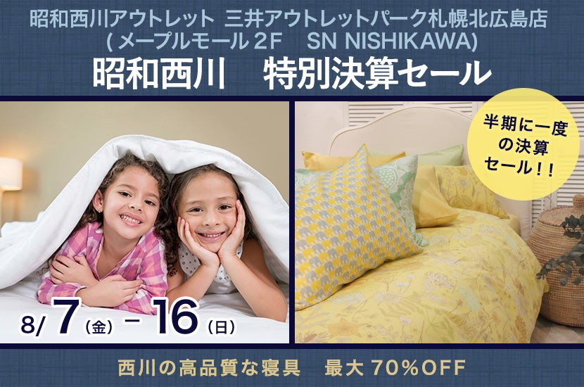 昭和西川  特別決算セール  in 三井アウトレットパーク札幌北広島 SN NISHIKAWA