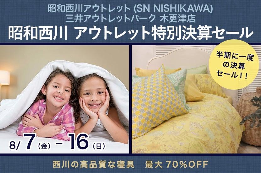 昭和西川  アウトレット特別決算セール  in 三井アウトレットパーク木更津 SN NISHIKAWA