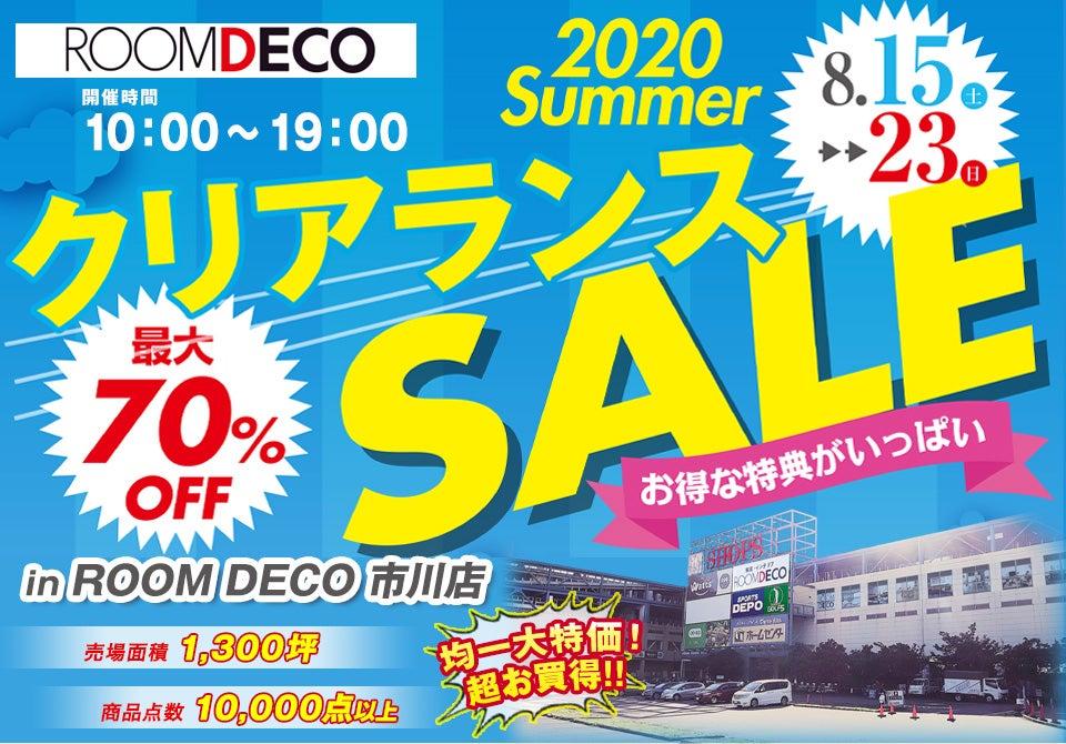 夏のクリアランス in ROOM DECO 市川店