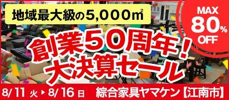 【WEB限定】創業50周年!大決算セール