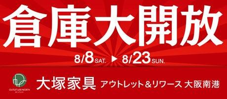 IDC OTSUKA アウトレット&リワース大阪南港「倉庫大開放」