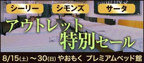 3大ブランドベッド シーリー・シモンズ・サータ アウトレット特別セール!
