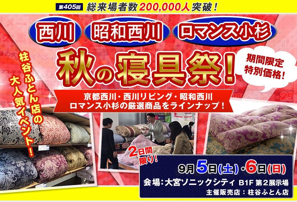 西川ふとん  夏の寝具祭  in 大宮