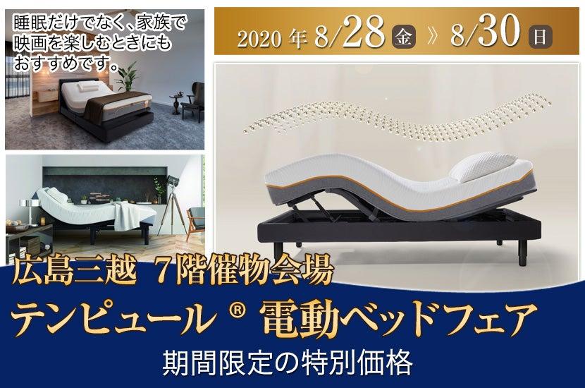 テンピュール® 電動ベッドフェア
