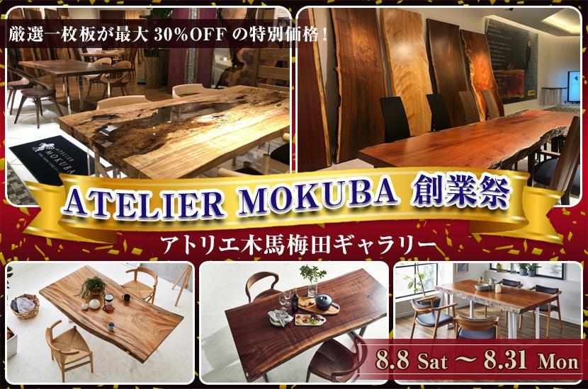 ATELIER MOKUBA  創業祭