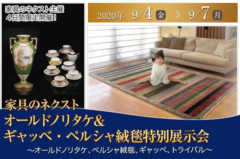 オールドノリタケ&  ギャッベ・ペルシャ絨毯特別展示会