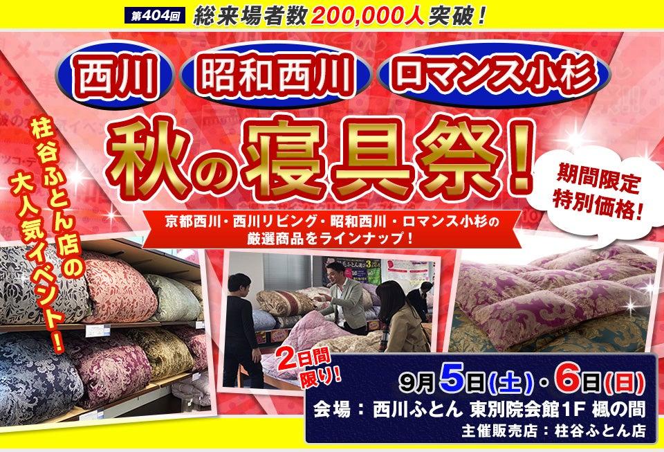 西川ふとん 秋の寝具祭 in 名古屋