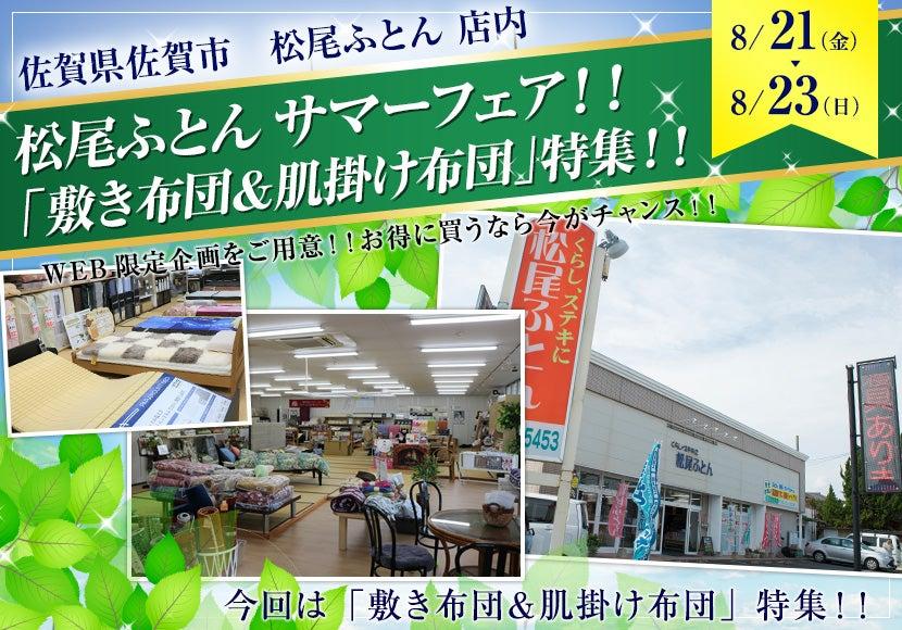 松尾ふとんサマーフェア!!「敷き布団&肌掛け布団」特集!!