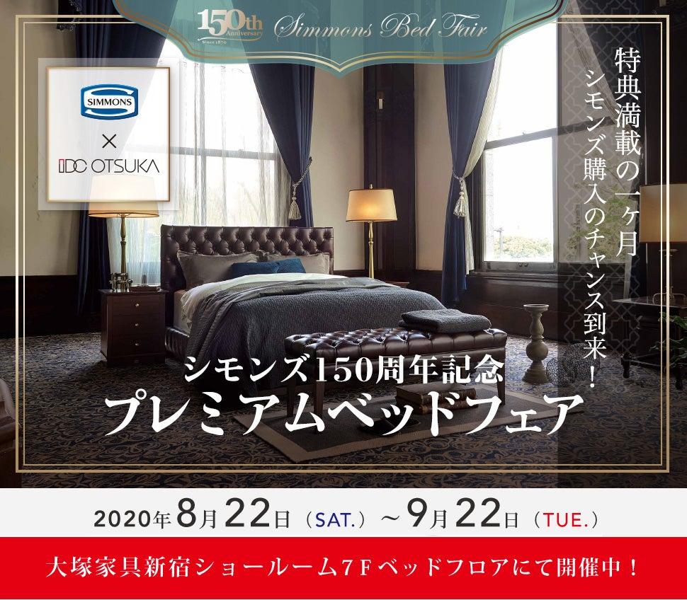 IDC OTSUKA 新宿ショールーム  「アメリカシモンズ150周年 プレミアムベッドフェア」