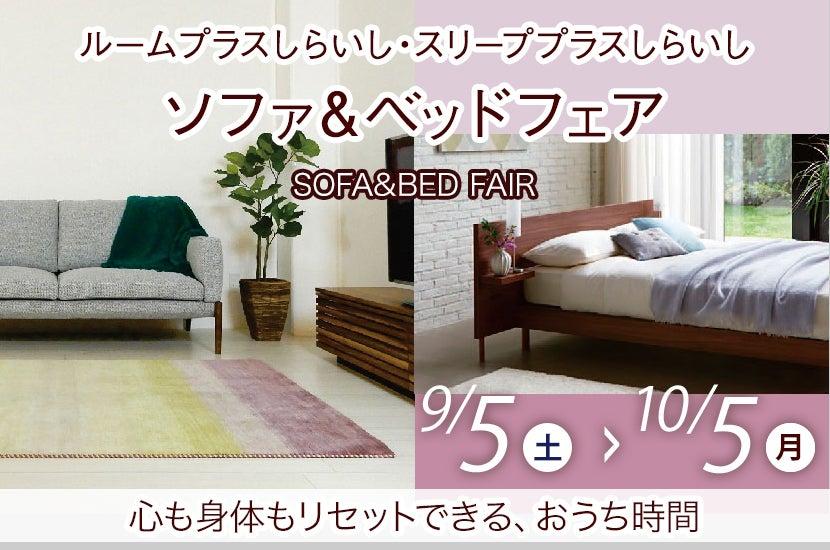 ソファ&ベッドフェア
