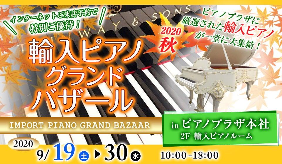 ピアノプラザ 輸入ピアノグランドバザール 2020秋