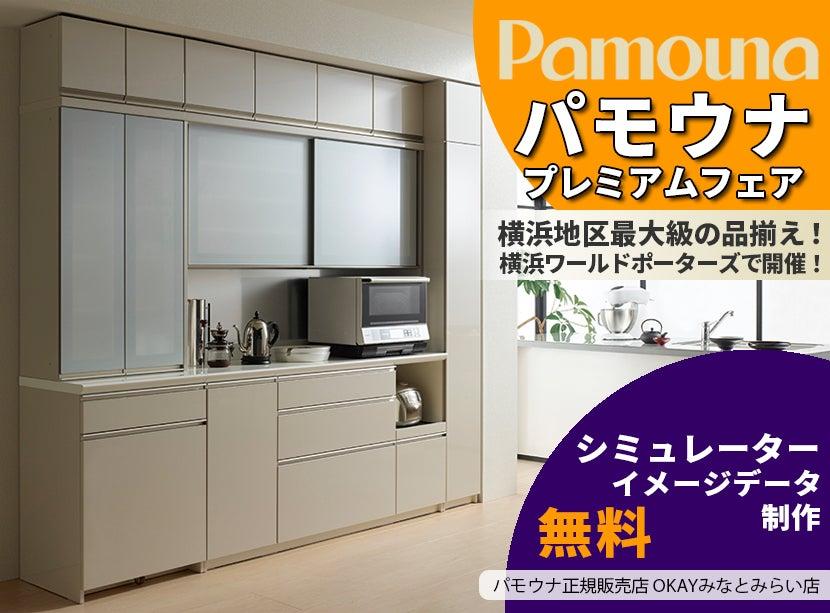パモウナ プレミアムフェア 横浜地区最大級の品揃え!