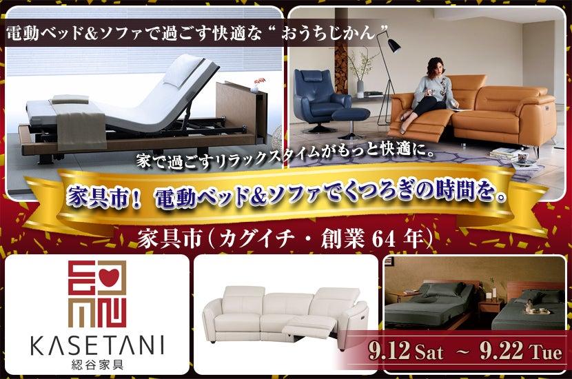 家具市! 電動ベッド&ソファでくつろぎの時間を。