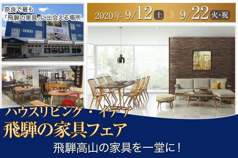 イデア 飛騨の家具フェア