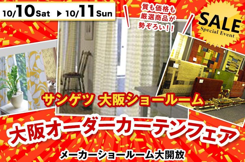サンゲツショールーム 大阪オーダーカーテンフェア