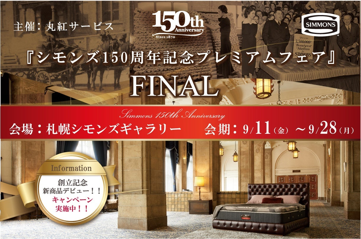 シモンズギャラリー札幌 150周年記念プレミアムフェア FINAL