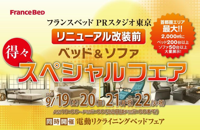 フランスベッド リニューアル改装前ベッド&ソファ得々スペシャルフェアinPRスタジオ東京