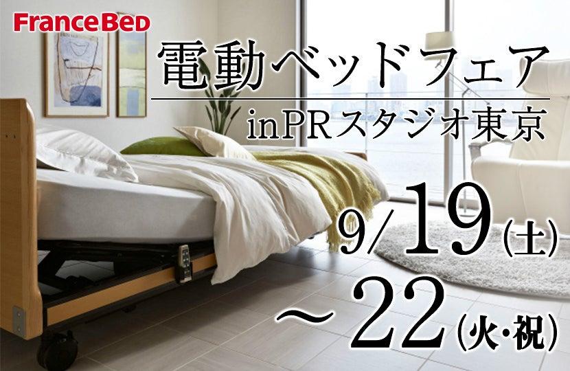 フランスベッド 電動ベッドフェアinPRスタジオ東京