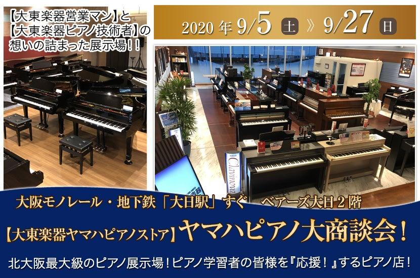 【大東楽器ヤマハピアノストア】ヤマハピアノ大商談会!