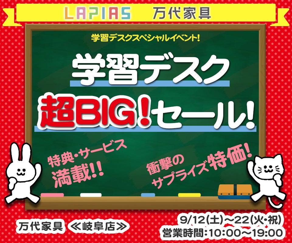 学習デスク超BIG!セール! in 岐阜店