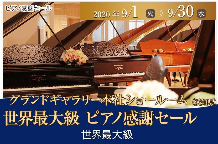 世界最大級  ピアノ感謝セール