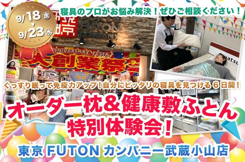 オーダー枕&健康敷ふとん特別体験会!