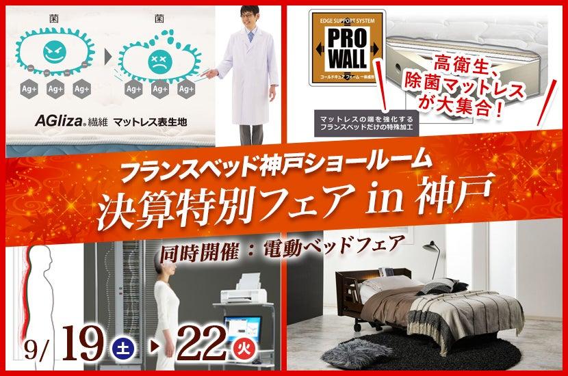 フランスベッド神戸ショールーム   決算特別フェアin神戸