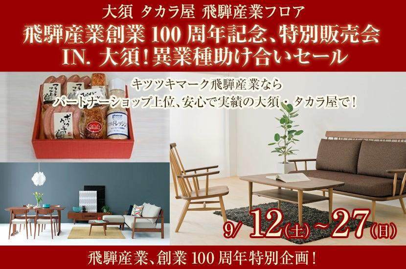 飛騨産業創業100周年記念、特別販売会 IN. 大須!異業種助け合いセール