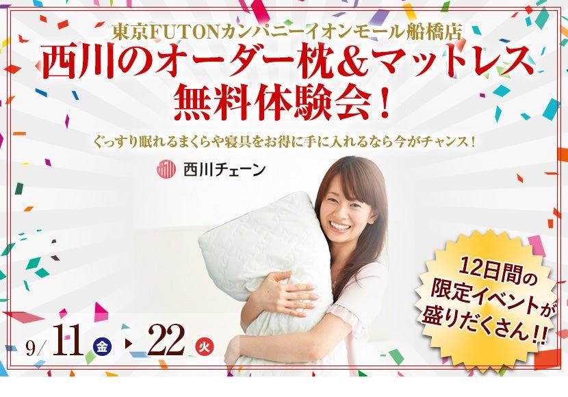 西川のオーダー枕&マットレス無料体験会!