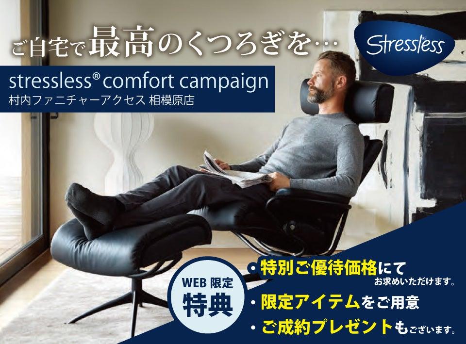 【特別価格でご優待】ご自宅で最高のくつろぎを…ストレスレス®コンフォートキャンペーン