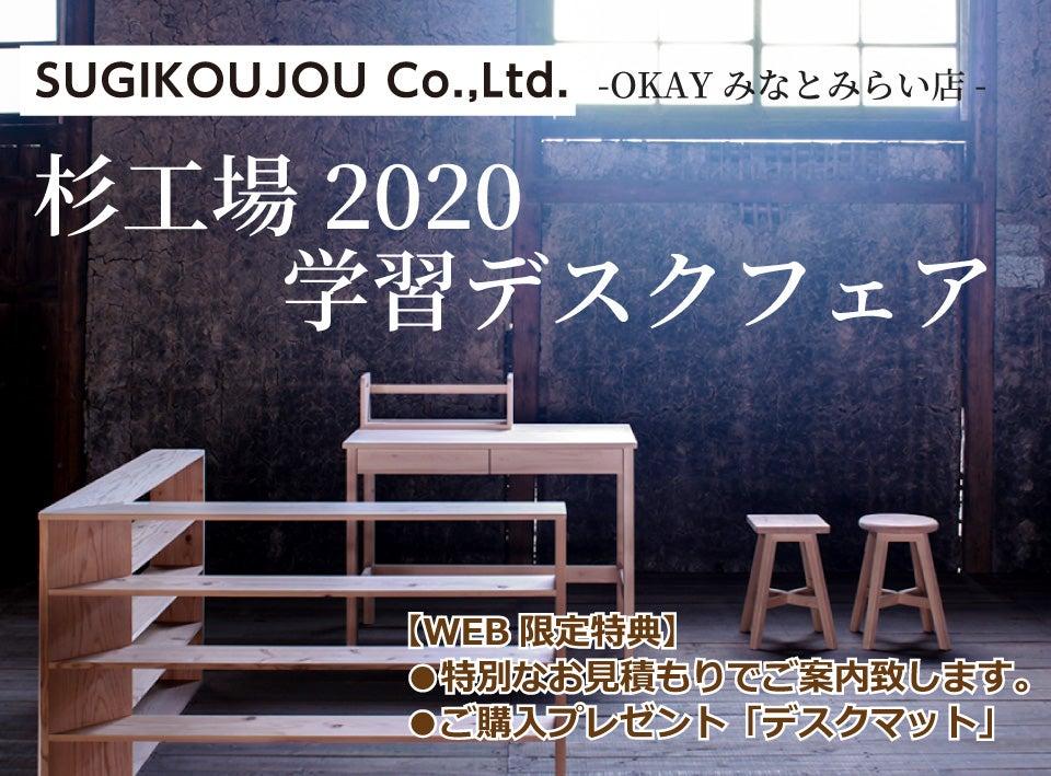 【杉工場】横浜スタジオ 2020年 学習デスクフェア