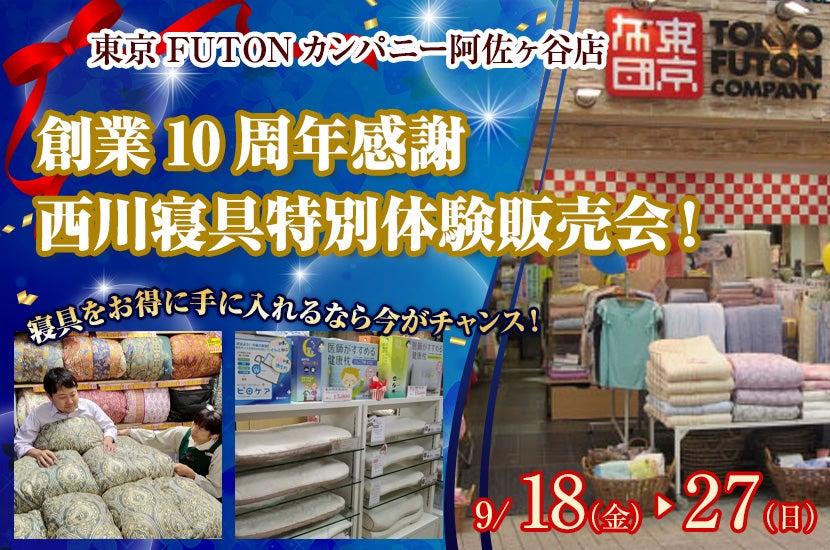 創業10周年感謝  西川寝具特別体験販売会!