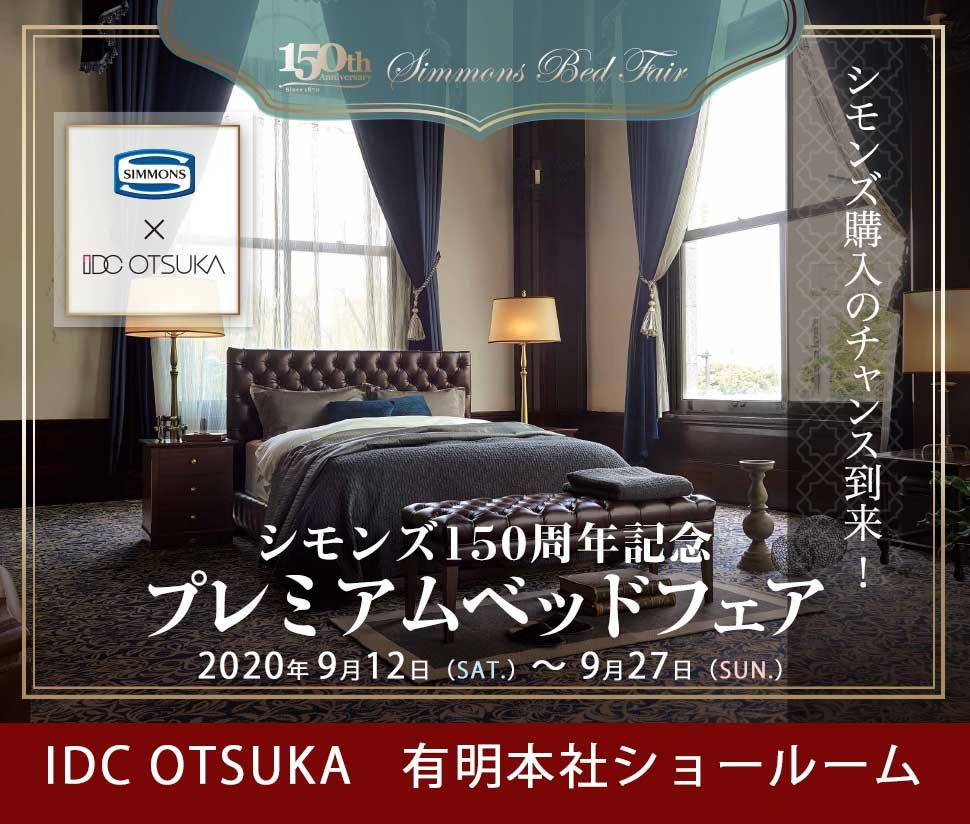 IDC OTSUKA 有明本社ショールーム  「シモンズ150周年 プレミアムベッドフェア」