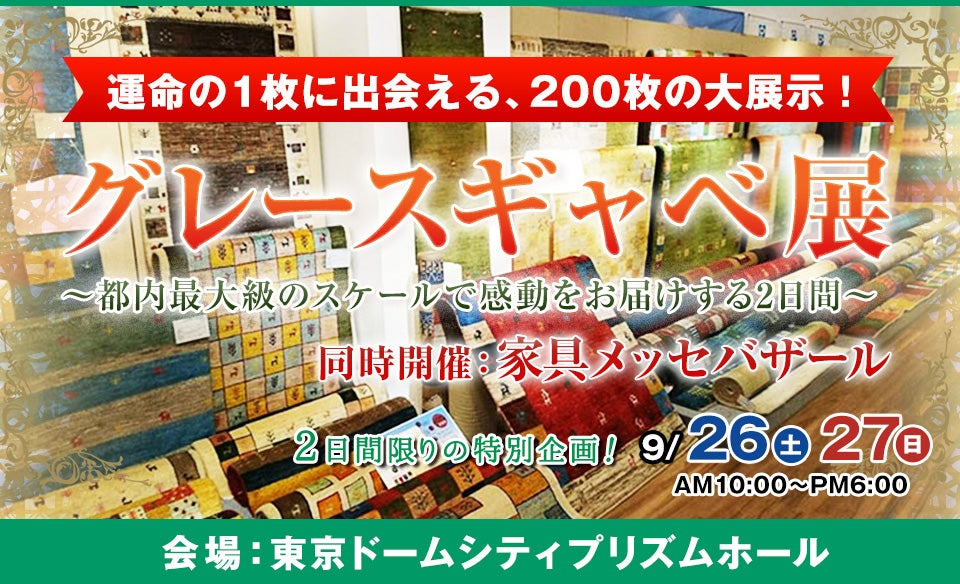 グレースギャベ展 in東京ドームシティ