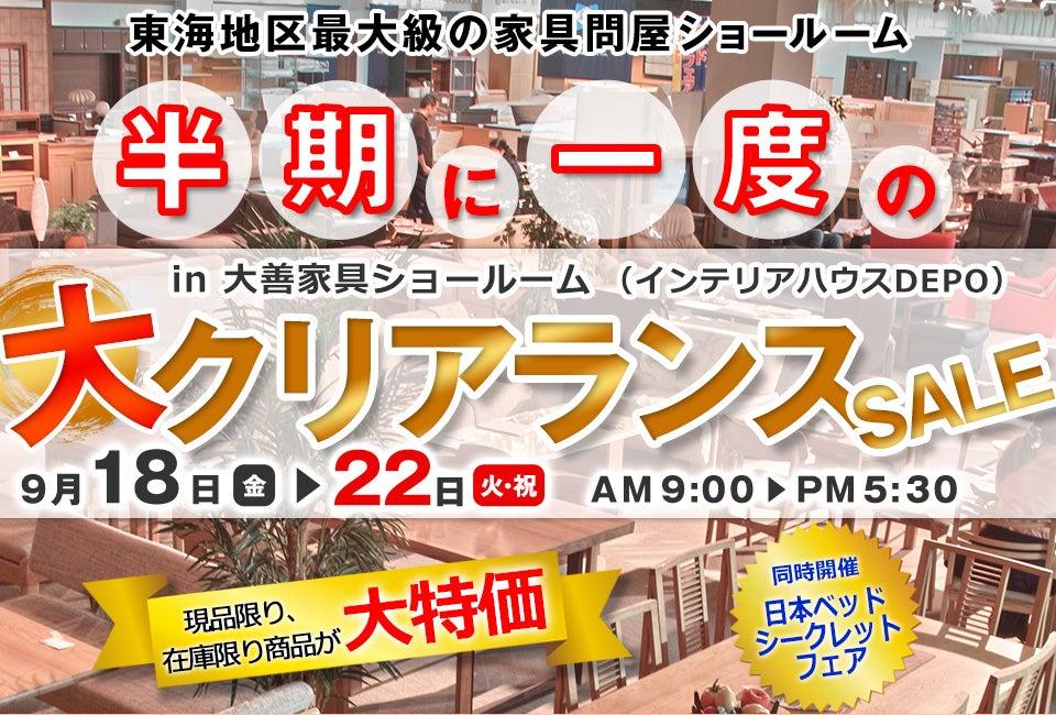 半期に一度の大クリアランスセール~同時開催 日本ベッドシークレットフェア~