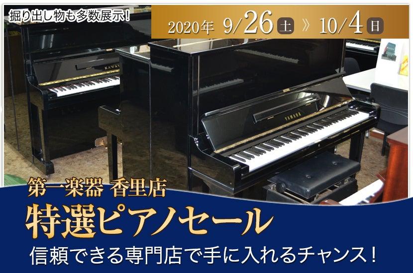 特選ピアノセール   9 月 26 日~10月4 日(日)