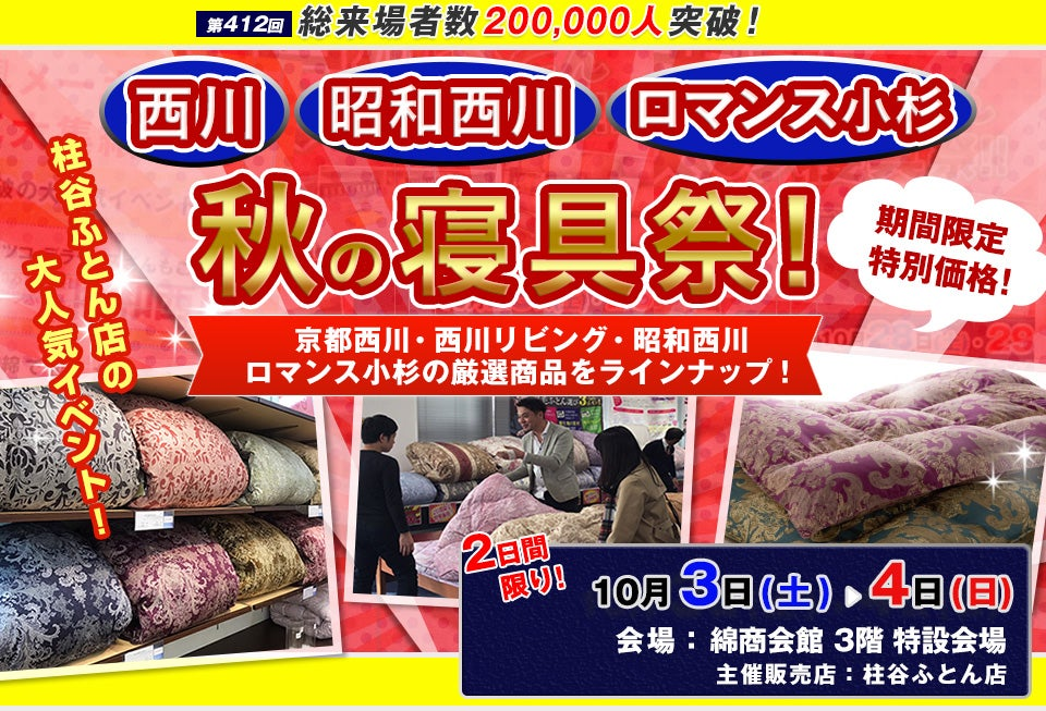 西川ふとん 秋の寝具祭 in 東京