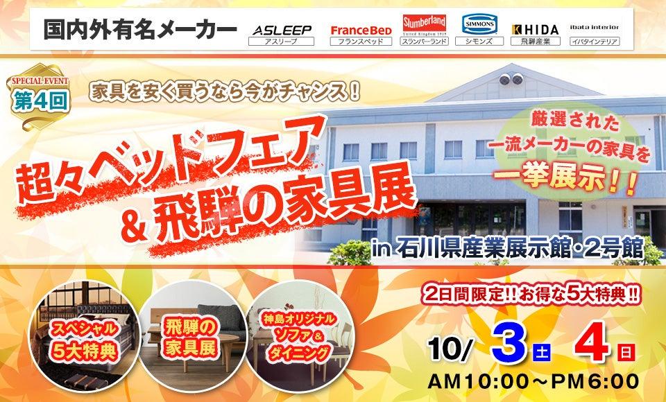 第4回 超々ベッドフェア&飛騨の家具展in石川県産業展示館2号館