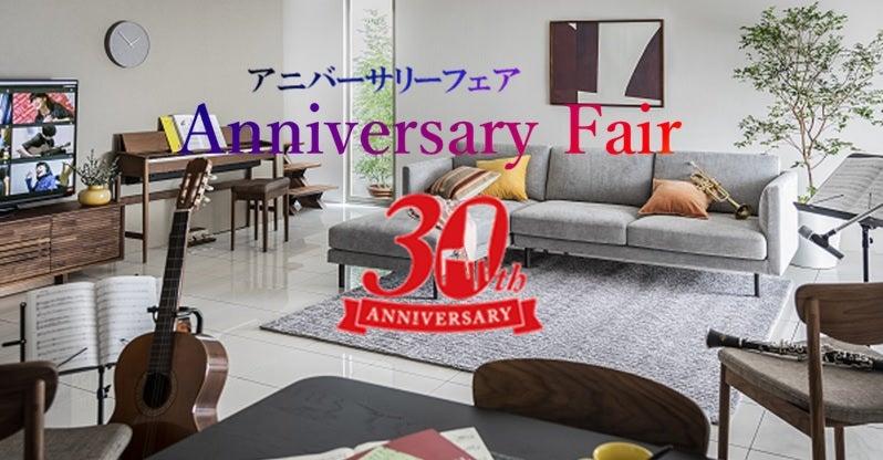 カリモク家具「30周年アニバーサリーフェア」