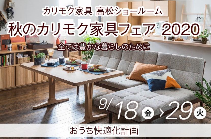 秋のカリモク家具フェア  2020