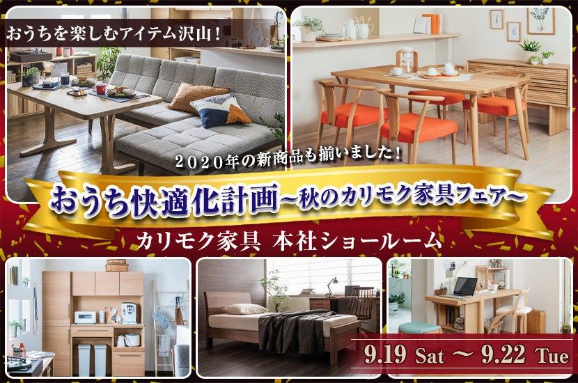 おうち快適化計画~秋のカリモク家具フェア~