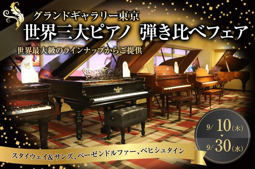 世界三大ピアノ 弾き比べフェア